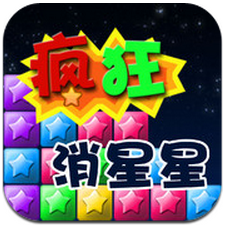 疯狂消星星v1.0 for iPhone/iPad版